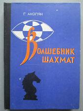 Wizard Chess - Soviet Chess Player Herikh Kasparyan's Games