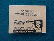 Israel Stamps Doar Ivri Booklet B.1 - Peugeot light brown