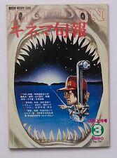 05712 Steven Spielberg / NAOMI Junichiro Tanizaki Japanese Movie Magazine 1980