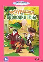*NEW* Cheburashka (Чебурашка и крокодил Гена) (DVD, 1969) Soviet Cartoons