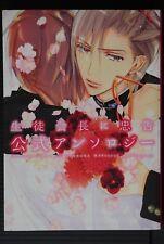 JAPAN Kaori Monchi: Seitokaichou ni Chukoku Official Anthology Comic