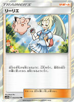 Pokemon Card Japanese - Lillie TR 053/054 SM10b - MINT