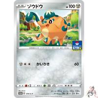 Pokemon Card Japanese - Cufant 074/S-P - PROMO MINT