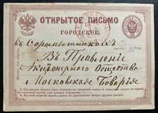 1876 Moscow Poland Russia Stationery Postcard Cover