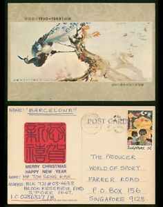 Mayfairstamps Singapore 1980s Merry Christmas Happy New Year Postcard wwp81621