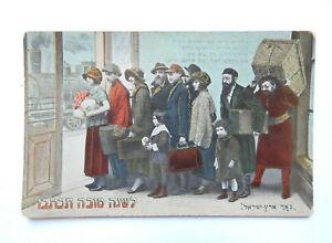 Jewish / Hebrew New Year's Postcard (1910s) Rosh Hashanah Israel