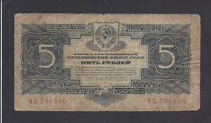RUSSIA  -  5 GOLD RUBLES  1934      @    @