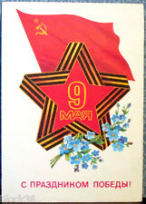 1983 Soviet postcard: MAY 9: GREETINGS ON VICTORY DAY!