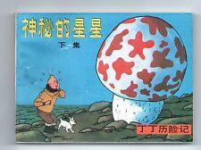 Hergé. Tintin. L'Etoile mystérieuse tome 2 édition chinoise de 1984. Etat neuf