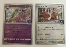 New listing Pokemon Card Espeon 179/S-P Eevee 181/S-P GYM PROMO Near Mint 2021 Jpanese