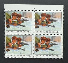 China 1970 N2 Frontier Guard Ready to Punish Invading Enemy Blk 4 Stamp MNH