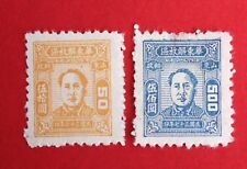 1949 China Liberated Area  Stamps Mao