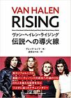 Van Halen Rising The Legendary Fireline Book