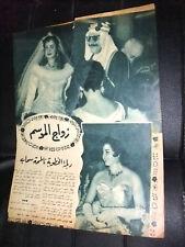 Saudi Arabia King عبد العزیز آل سعود Arabic السعودية Magazine 6x Article 30s+