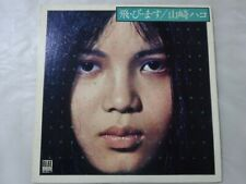 Hako Yamasaki TO BI MA SU Elec ELEC-7 Japan  VINYL LP