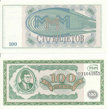 Rusia/Russia/mmm bank mavrodi - 100 biletov UNC-serie мб