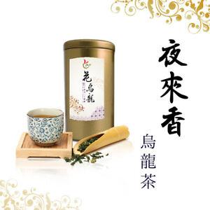 Taiwan Oolong Tea/ Telosma cordata Oolong Tea 台灣 夜來香烏龍茶