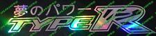 Honda Civic el poder de los sueños JAP texto Tipo R Rising Sun Adhesivo FN2/FK2