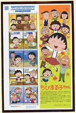 Japan MNH Modern Selection: Scott #3259 Animation Series Chibi Maruko-Chan CV$16