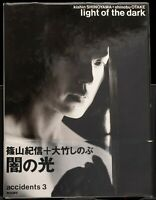 Kishin Shinoyama  Photo Book accidents 3 - light of the dark - Shinobu Otake 1st