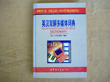 English-Chinese Bilingual Multimedia Dictionary, BWPC-P. Collin, 1997