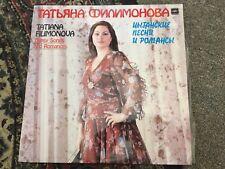 Russian Gypsy LP Record: Tatiana Flimonova Татьяна Филимонова Цыганские песни
