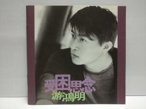 Taiwan Chris You Hong Ming 游鸿明 受困思念 With OBI 1997 Asia Chinese CD (CDS147)
