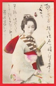 JAPAN Postcard Russo Japanese War at Front Liaoyang Military Post Geisha Sword