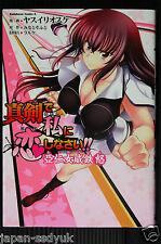 JAPAN Riosuke Yasui manga: Maji de Watashi ni Koi Shinasai! ANIMEITEDDO