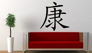 """Decal Chinese Symbol """"Health"""" Character word Vinyl wall art Decal Sticker"""