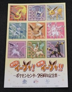Eevee Pokemon Center Postcard 20th Anniversary Japanese Nintendo Japan F/S