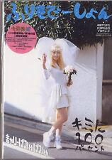 Kyary Pamyu Pamyu: Kimi Ni 100% (2013) Japan / CD  TAIWAN LIMITED EDITION SEALED