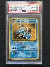 PSA 10 Gem Mint - BLASTOISE HOLO - Pokemon TCG: Japanese VHS Squirtle Deck #9