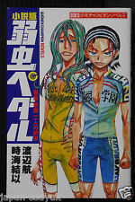 "JAPAN novel: Yowamushi Pedal ""Makishima-toudou Futari no Yakusoku"""