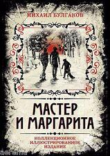 Михаил Булгаков: Мастер и Маргарита Иллюстрированное Подарочное Издание