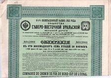 Cinq obligations de la Compagnie du chemin de fer du nord-est de l'oural - 1912