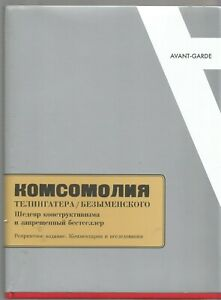 Komsomoliya Telingater / Bezymensky. A masterpiece constructivism In two books