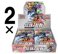 Pokemon Card Legendary Heartbeat Booster Box ×2
