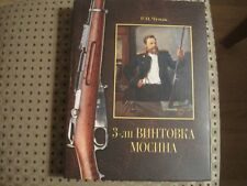Russian Soviet Mosin Rifle - History of Development, Evolution, and Details Book