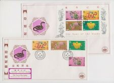 "HONG KONG, 1989, ""YEAR OF SNAKE"" S/S+STAMP ON 2 CHINA PHIL ASSOCIATION FDC #0128"