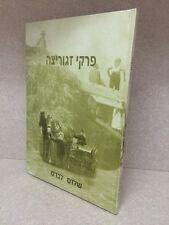 Pirkei Zagurita (zaguritza) By Shalom Lands