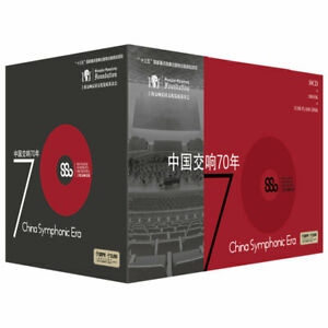 Original 70 Years of Chinese Symphony 30 CDs +1 Book+ 1U Disk 中国交响70年 70部交响乐谱