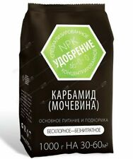 CARBAMIDE (UREA) - for active plant growth - 225, 450 or 900 g - МОЧЕВИНА