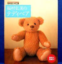 Hiromi Fukumura's Teddy Bear Doll /Japanese Handmade Craft Pattern Book