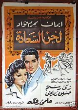 "Song of Joy لحن السعادة (Eman) 39x27"" Egyptian Arabic Movie Poster 1960s"