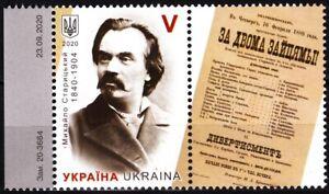 UKRAINE 2020-23 Famous People, Literature Theatre: Staritsky - 180. 1v+LABEL MNH