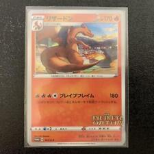 Pokemon card Japanese 143/S-P Charizard Promo
