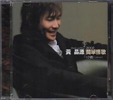 Huang Pin Yuan / 黃品源 - 簡單情歌 小薇 (Out Of Print) (Graded:EX/NM) POCD1039