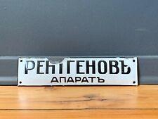 Vintage Enamel X-Ray Cabinet Sign Europe House Number Room Number Hotel Bath SPA