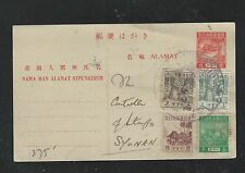 MALAYA JAPANESE OCCUPATION (P2409B) 4S GENERAL SC UPRATED 4 STAMPS COMMEM CANCEL